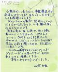 薩摩川内市在住のWさん (女性 30代)